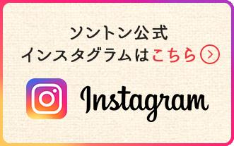 Instagram 投稿グランプリ