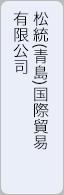松統(煙台)食品有限公司