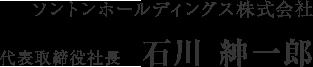 ソントンホールディングス株式会社 代表取締役社長 石川紳一郎