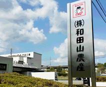 竹田工場 外観