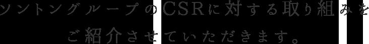 ソントングループのCSRに対する取り組みを ご紹介させていただきます。